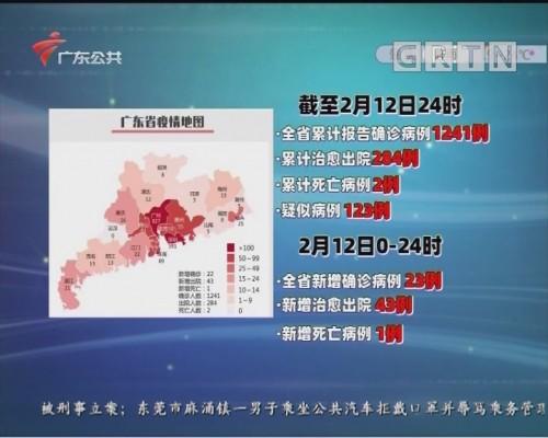 广东省疫情地图(截至2月12日24时)