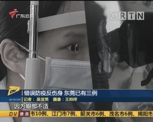 (DV现场)错误防疫反伤身 东莞已有三例