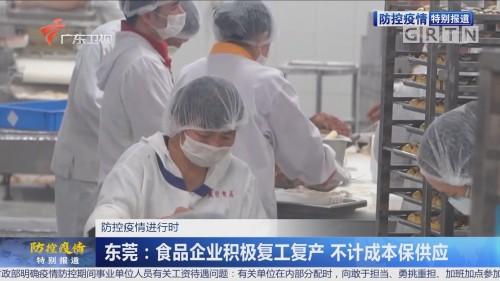 防控疫情进行时 东莞:食品企业积极复工复产 不计成本保供应