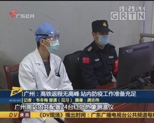 (DV现场)广州:高铁返程无高峰 站内防疫工作准备充足