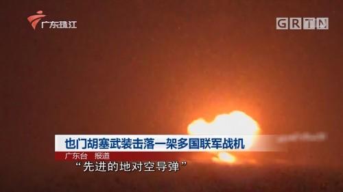 也门胡塞武装击落一架多国联军战机