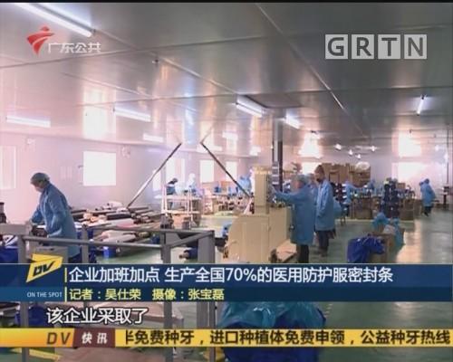 (DV现场)企业加班加点 生产全国70%的医用防护服密封条