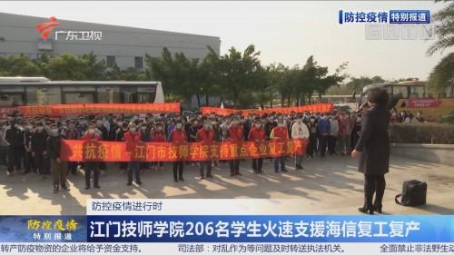防控疫情进行时:江门技师学院206名学生火速支援海信复工复产