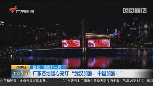 """致敬一线医护人员:广东各地暖心亮灯 """"武汉加油!中国加油!"""""""