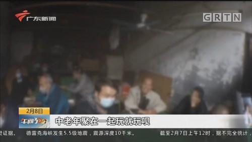 珠海:疫情期间聚众打麻将 老板被拘留7日