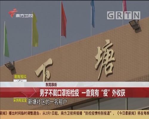 """东莞厚街:男子不戴口罩拒检疫 一查竟有""""疫""""外收获"""