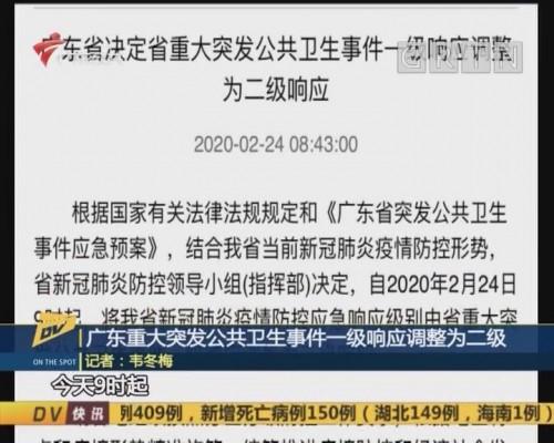 (DV现场)广东重大突发公共卫生事件一级响应调整为二级