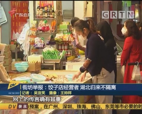(DV现场)街坊举报:饺子店经营者 湖北归来不隔离