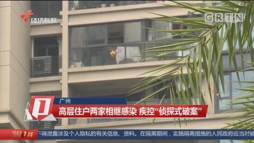 """广州:高层住户两家相继感染 疾控""""侦探式破案"""""""
