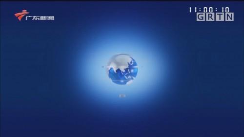 """[HD][2020-02-14-11:00]正点播报:广东 企业弹性复工复产 """"一员一档""""严格管理"""