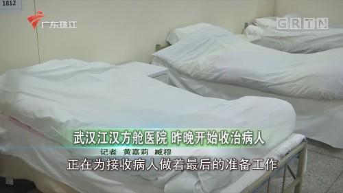 武汉江汉方航医院 昨晚开始收治病人
