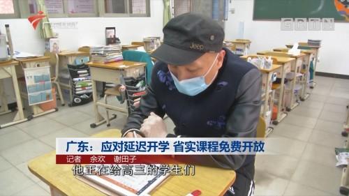 广东:应对延迟开学 省实课程免费开放