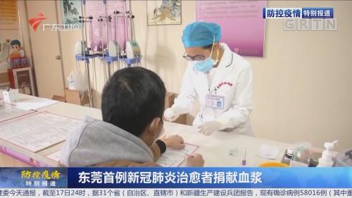东莞首例新冠肺炎治愈者捐献血浆