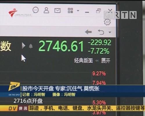 (DV现场)股市今天开盘 专家:沉住气 莫慌张
