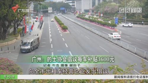 广州:的士协会倡议每车补贴3600元