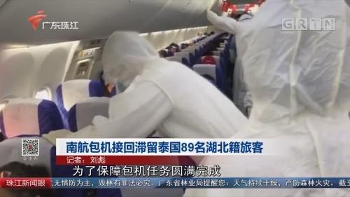 南航包机接回滞留泰国89名湖北籍旅客