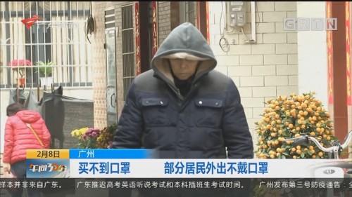 广州:买不到口罩 部分居民外出不戴口罩
