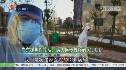广东援荆医疗队 病人逐步转移到ICU病房