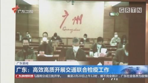 广东:高效高质开展交通联合检疫工作