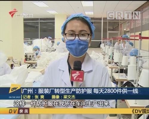 (DV现场)广州:服装厂转型生产防护服 每天2800件供一线