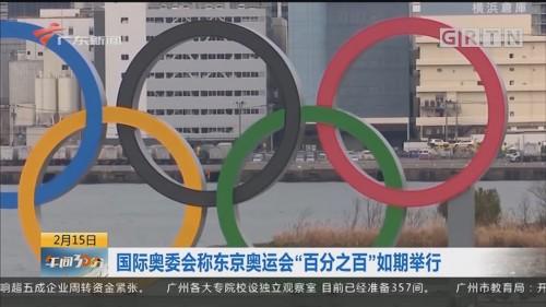 """国际奥运会称东京奥运会""""百分之百""""如期举行"""