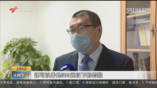 佛山:不配合防疫工作 需承担法律责任