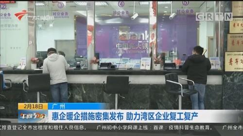 广州:惠企暖企措施密集发布 助力湾区企业复工复产