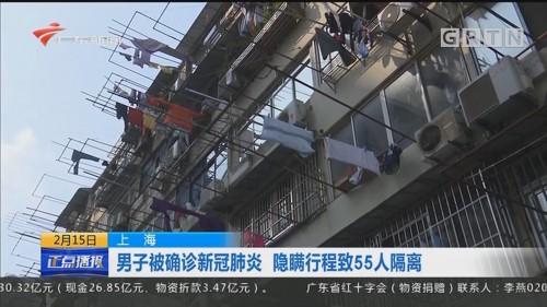上海 男子被确诊新冠肺炎 隐瞒行程致55人隔离