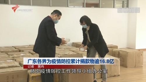 广东各界为疫情防控累计捐款物逾16.8亿