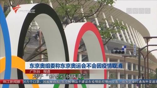 东京奥组委称东京奥运会不会因疫情取消