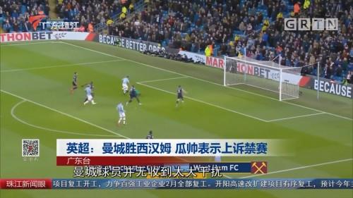英超:曼城胜西汉姆 瓜帅表示上诉禁赛