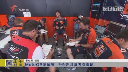 MotoGP测试赛 洛伦佐回归吸引眼球