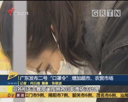 """(DV现场)广东发布二号""""口罩令"""" 增加超市、农贸市场"""