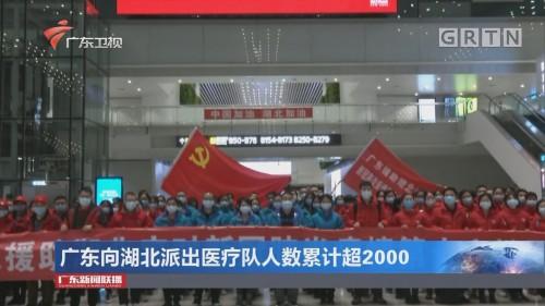 广东向湖北派出医疗队人数累计超2000