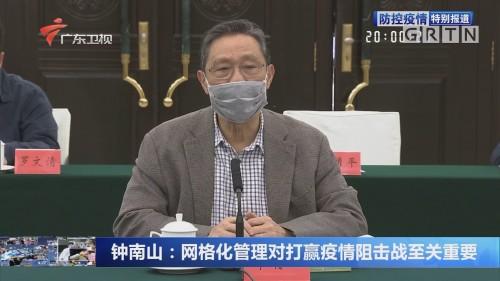 钟南山:网格化管理对打赢疫情阻击战至关重要