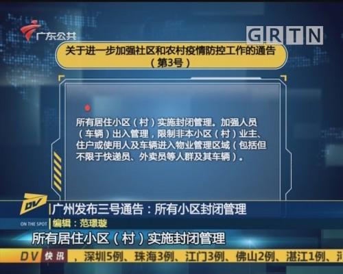 (DV现场)广州发布三号通告:所有小区封闭管理