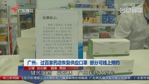 广州:过百家药店恢复供应口罩 部分可线上预约