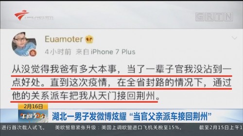 """湖北一男子发微博炫耀""""当官父亲派车接回荆州"""""""
