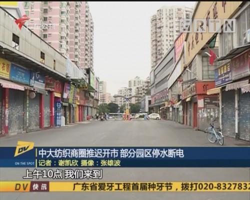 (DV现场)中大纺织商圈推迟开市 部分园区停水断电