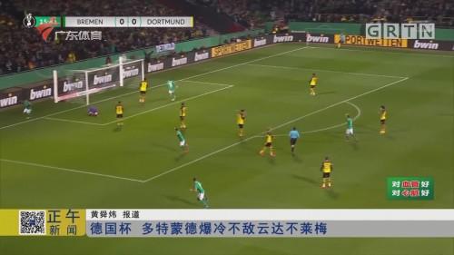德国杯 多特蒙德爆冷不敌云达不莱梅