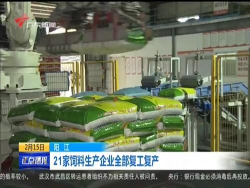阳江:21家饲料生产企业全部复工复产