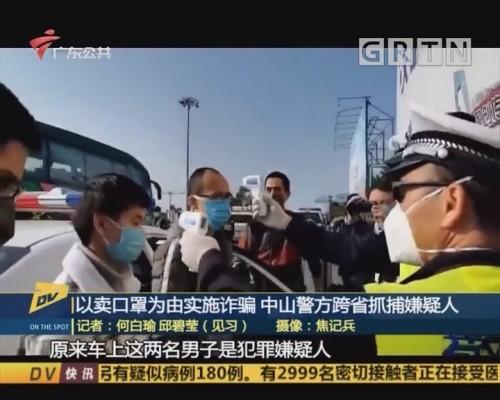 (DV现场)以卖口罩为由实施诈骗 中山警方跨省抓捕嫌疑人
