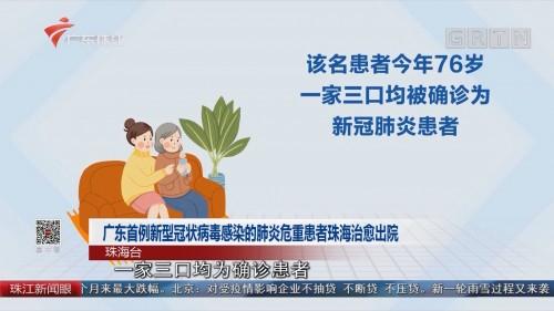 广东首例新型冠状病毒感染的肺炎危重患者珠海治愈出院