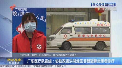 广东医疗队连线:协助改进洪湖地区非新冠肺炎患者诊疗