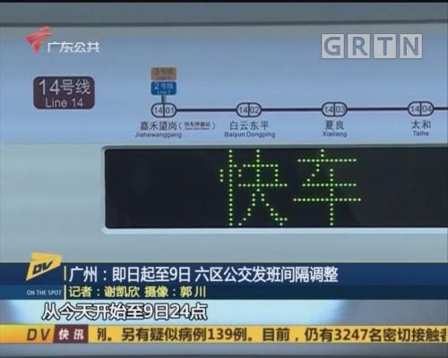 (DV现场)广州:即日起至9日 六区公交发班间隔调整