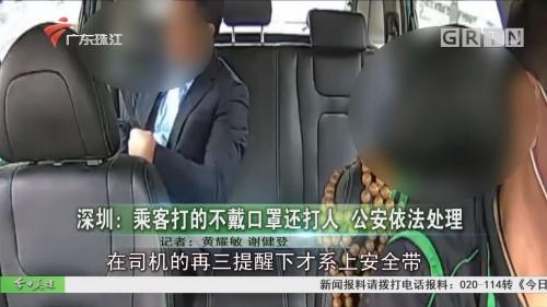 深圳:乘客打的不戴口罩还打人 公安依法处理