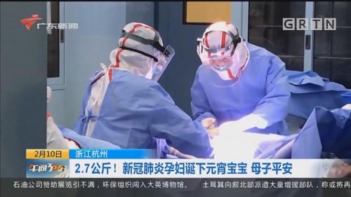浙江杭州:2.7公斤!新冠肺炎孕妇诞下元宵宝宝 母子平安