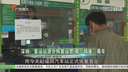 """深圳:客运站逐步恢复运营 需""""隔座""""乘车"""