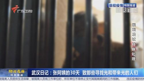 武汉日记:张阿姨的30天  致那些寻找光和带来光的人们