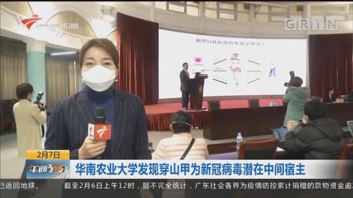华南农业大学发现穿山甲为新型冠状病毒潜在中间宿主